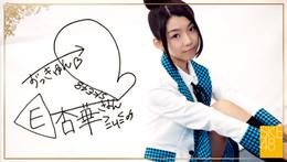 Isohara Kyoka 3 SR5