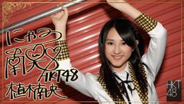 Ueki Nao 3 SR5