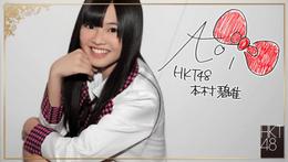Motomura Aoi 3 SR5