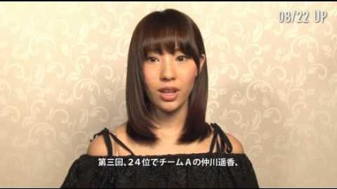 Fujie Reina