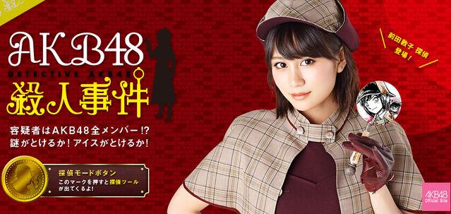 File:SatsujinJiken Title CM.jpg