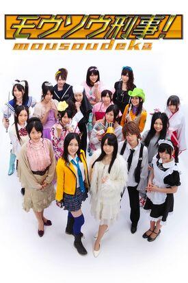 SKE48 MousouDeka Cast