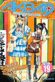 AKB49-Renai-Kinshi-Jourei Vol19-Cover Ogasawara-Mayu