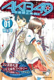 AKB49-Renai-Kinshi-Jourei Vol01-Cover Maeda-Atsuko