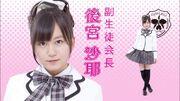 Bakaleya TV Ushiromiya Saya