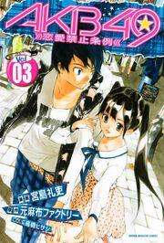 AKB49-Renai-Kinshi-Jourei Vol03-Cover Watanabe-Mayu