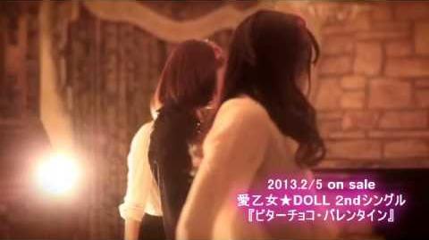 愛乙女★DOLL『ビターチョコ・バレンタイン』PV(仮REC&フルサイズver.)-0
