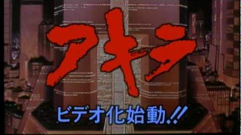 Akira (アキラ) Japanese Television Trailer 2