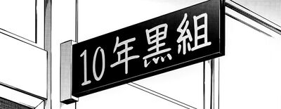 10t year's Black Class room sign