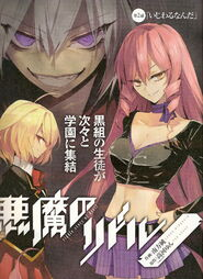 Isuke Nio Shinya chapter 2