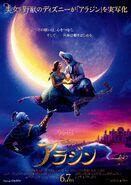 Aladdin LA JP Poster