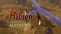 Albion Online-Mounts