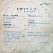 C60-08875Bk (Мелодия)