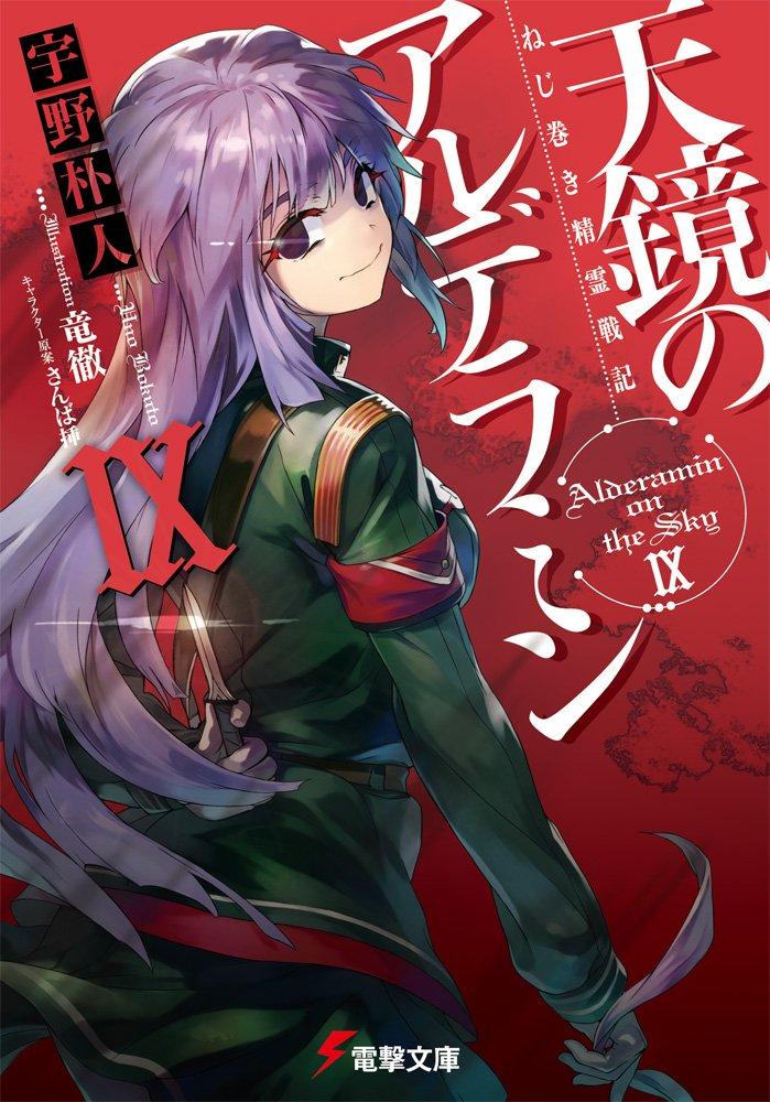 Light Novel Volume 9 Nejimaki Seirei Senki Tenkyou No Alderamin