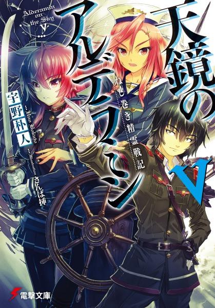 Light Novel Volume 5 Nejimaki Seirei Senki Tenkyou No Alderamin