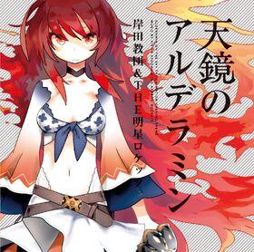 Music-Kishida Kyoudan-Alderamin-Limited