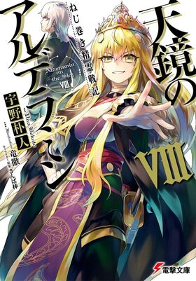 Vol8-LN-Cover