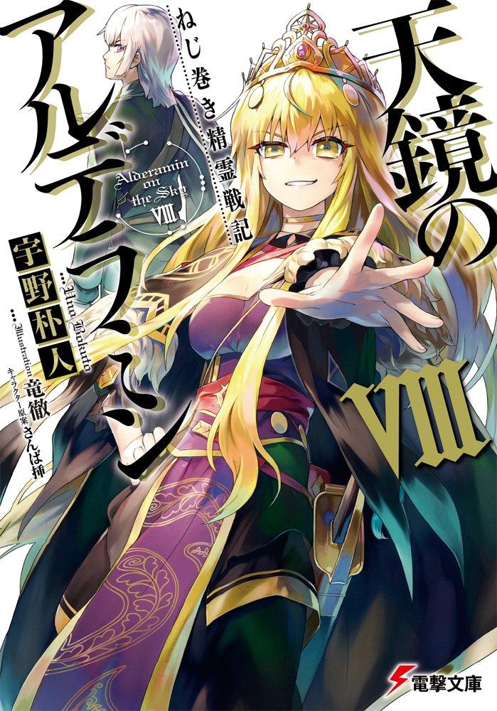 Light Novel Volume 8 Nejimaki Seirei Senki Tenkyou No Alderamin