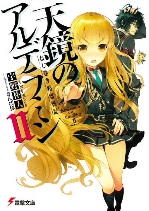 Light Novel Volume 2 Nejimaki Seirei Senki Tenkyou No Alderamin
