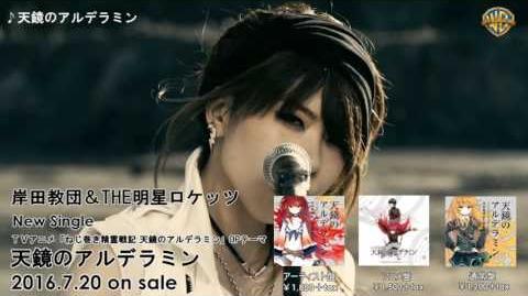 岸田教団&THE明星ロケッツ 天鏡のアルデラミン MV試聴