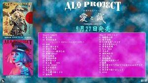 """ALI PROJECT 25周年記念ベストアルバム「愛と誠~YAMATO & LOVE×××」ダイジェスト """"YAMATO編"""""""