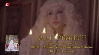 【ALIPROJECT】新曲「Royal Academy of Gothic Lolita」Music Clip Short ver.