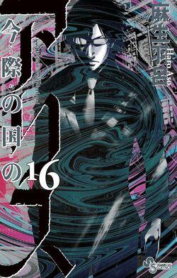 Volume 16