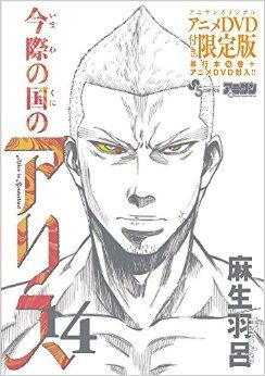 File:Volume 14 OVA.jpg