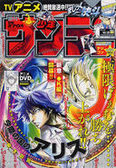 Weekly Shonen Sunday Issue 46 2014