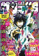 Weekly Shonen Sunday Issue 11 2014