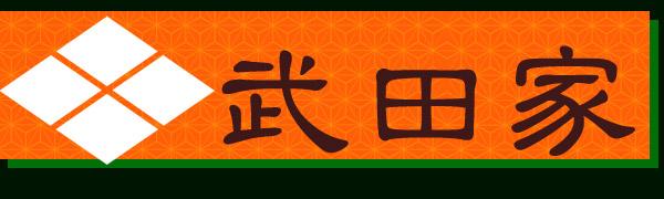 File:Sengoku Rance - Takeda banner.jpg