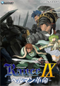 Rance-IX-Mini