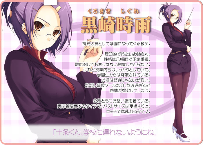 Double Teacher Life - Kurosaki Shigure intro