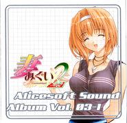 Alicesoft Sound Album Vol. 03-1 cover
