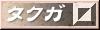 Takuga