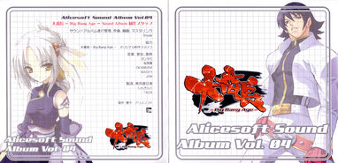 Alicesoft Sound Album Vol. 04 booklet front and back