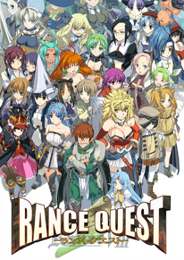 Rance Quest - Package