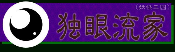 Sengoku Rance - One Eyed banner