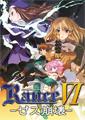 Rance-VI-Mini