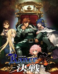 Rance-X-cover