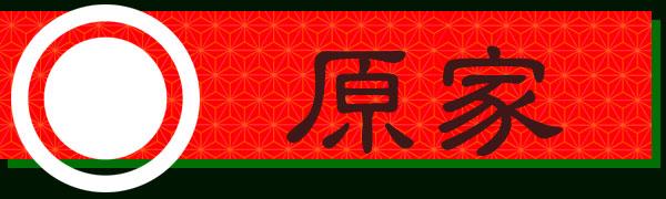 File:Sengoku Rance - Hara banner.jpg