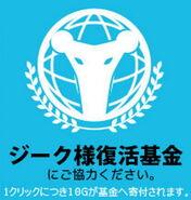 Sieg-Charity-Logo