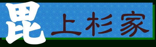 File:Sengoku Rance - Uesugi banner.jpg