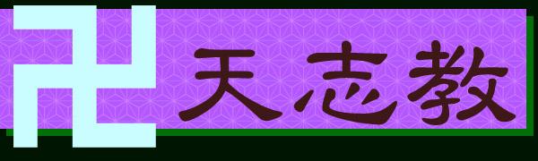 Sengoku Rance - Tenshi banner