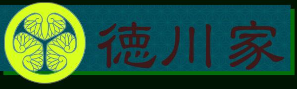 Sengoku Rance - Tokugawa banner