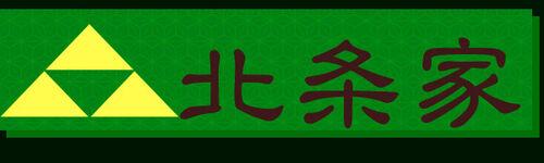 Sengoku Rance - Hojo banner