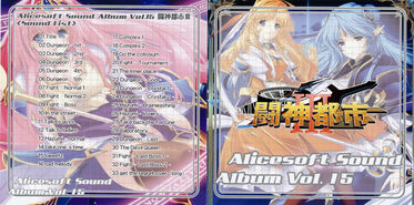Alicesoft Sound Album Vol. 15 booklet front and back