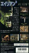 Alien 3 SNES Japan tył pudełka
