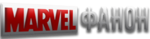 Marvel Fanon