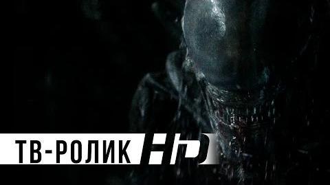 Чужой Завет ТВ-ролик 2 HD